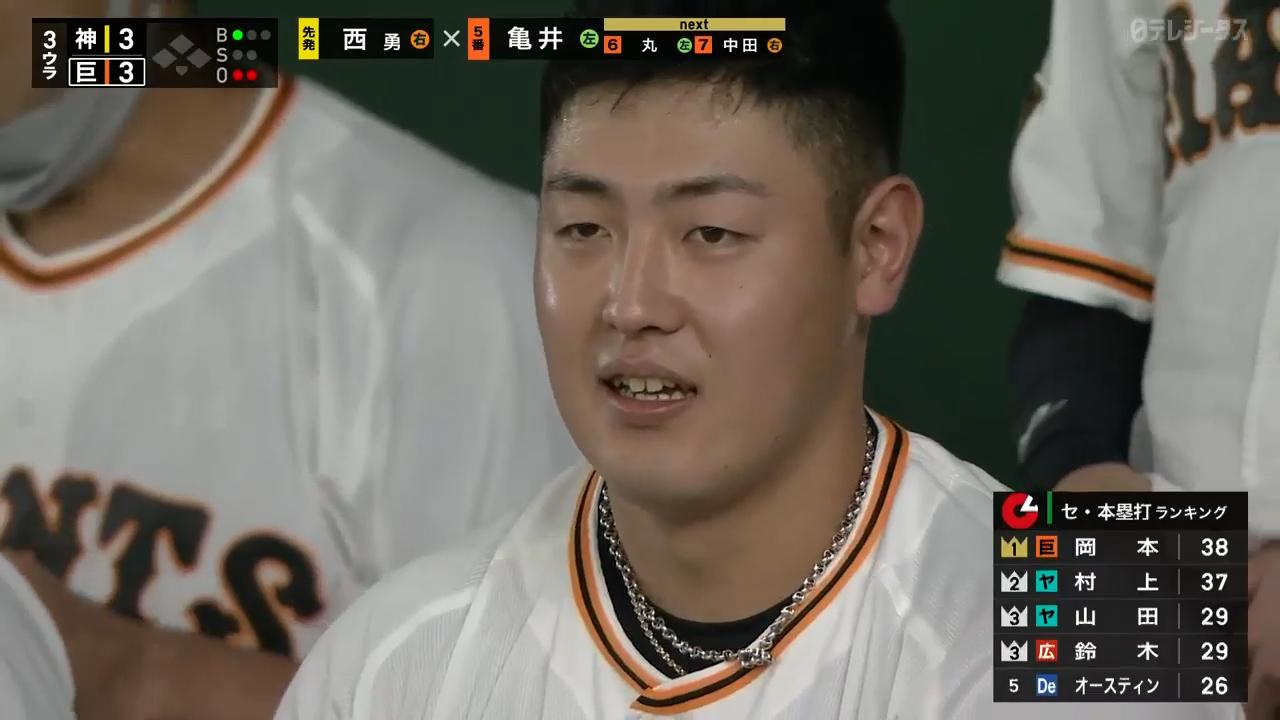 9/24【巨人vs阪神】3回裏 岡本3ランHRで反撃、同点!2アウト1,2塁からバックスクリーンへ
