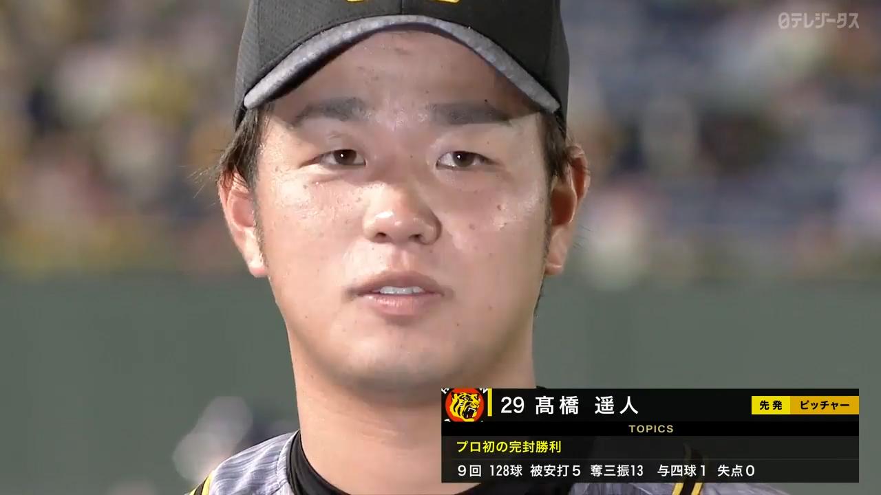 9/25【巨人vs阪神】髙橋 ヒーローインタビュー