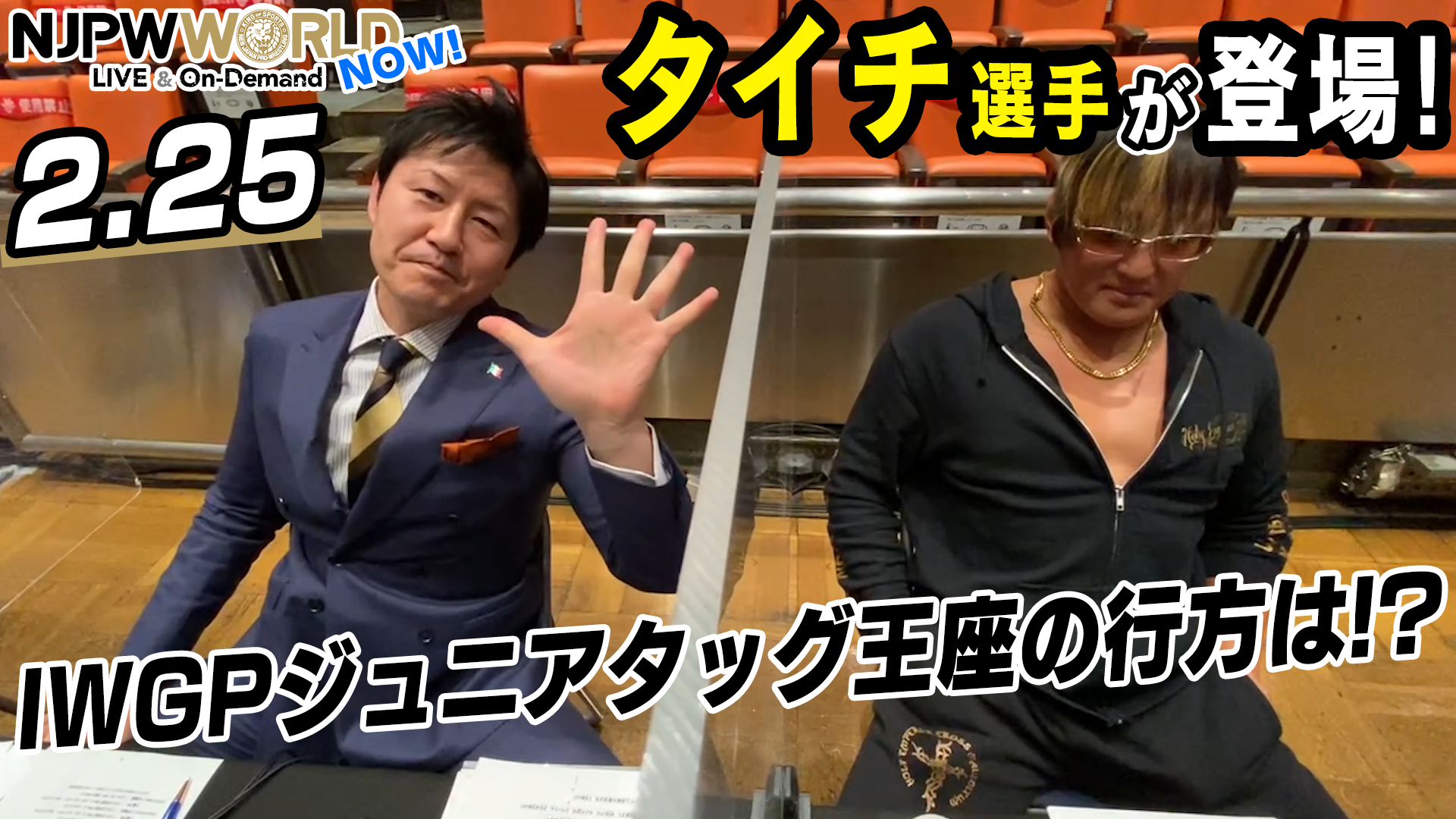 IWGPジュニアタッグ王座の行方は⁉️タイチ選手と後楽園大会を振り返る‼️ NJPWWORLD NOW!