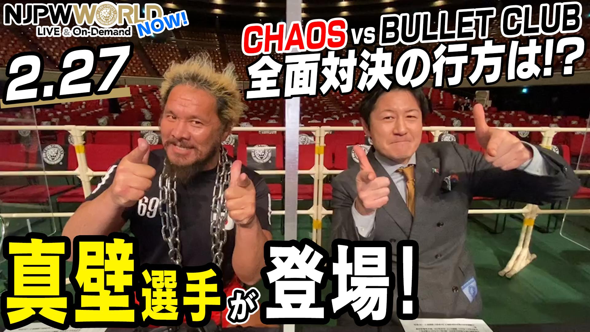 大阪城ホール初日!CHAOS vs BULLET CLUB 全面対決の行方は⁉️【NJPWWORLD NOW!】
