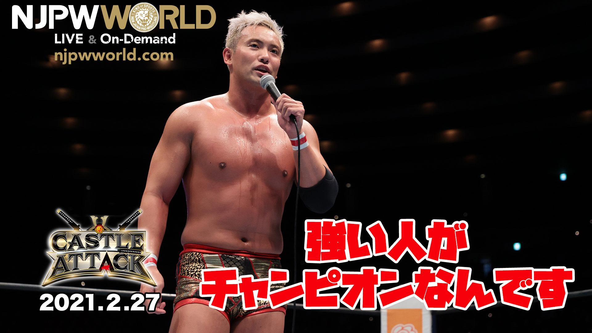 オカダ「強い人がチャンピオンなんです」『NEW JAPAN CUP 2021』優勝 & 王座戦線復帰を宣言!【2021年2月27日 CASTLE ATTACK】<スポナビ>