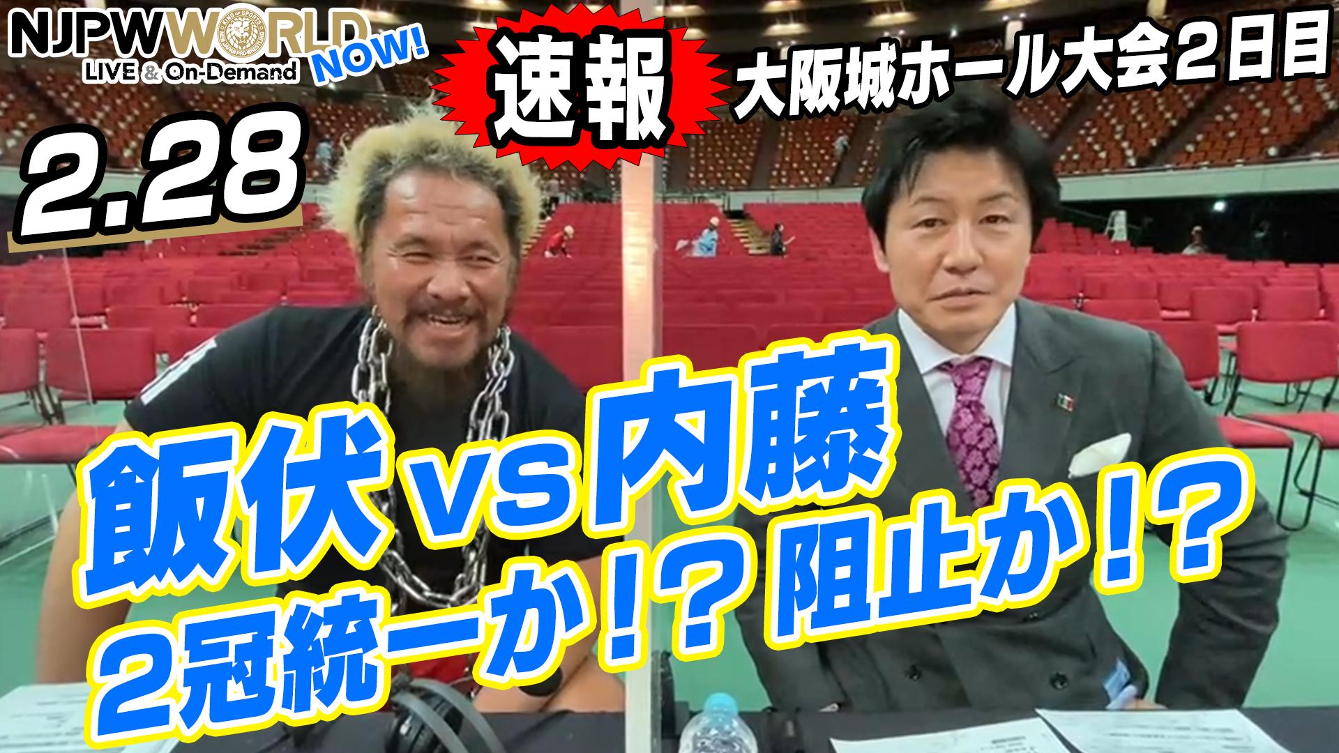 大阪城ホール2日目❗️大注目のIWGP IC戦の行方は⁉️ NJPWWORLD NOW!