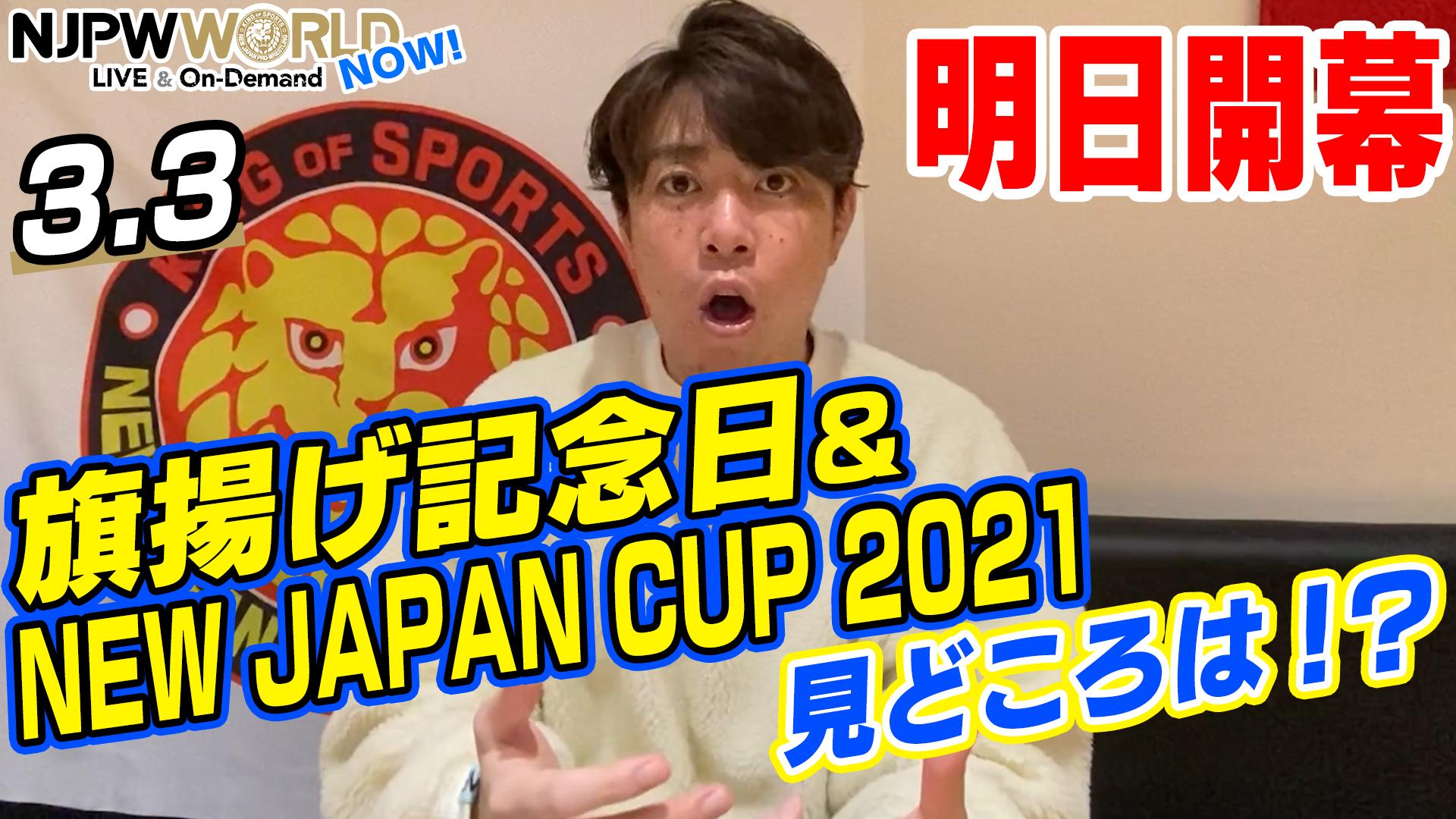 【明日開幕】「旗揚げ記念日」ダブル選手権&「NEWJAPANCUP2021」1回戦の見どころは⁉️ NJPWWORLD NOW!