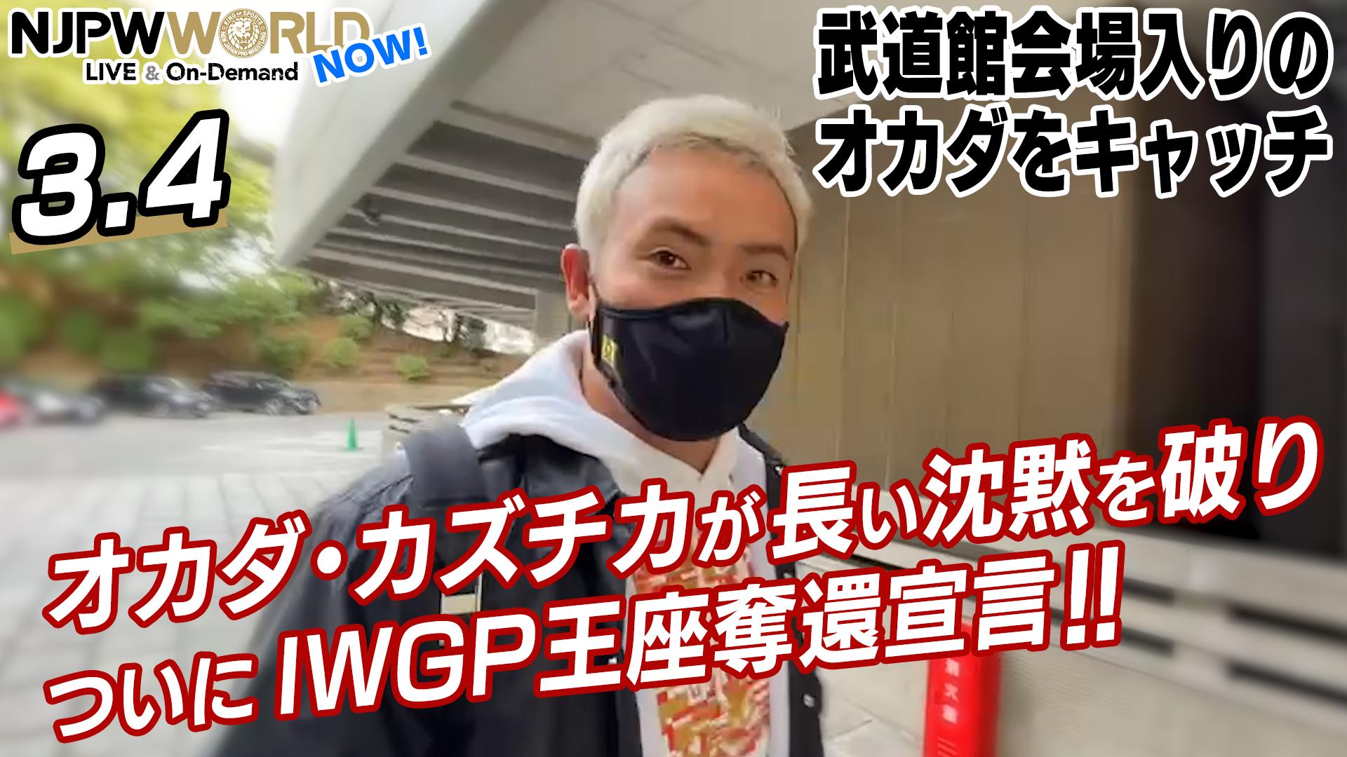 【武道館会場入りのオカダ・カズチカをキャッチ】長い沈黙を破り、ついにIWGP王座奪還宣言‼️【NJPWWORLD NOW!】