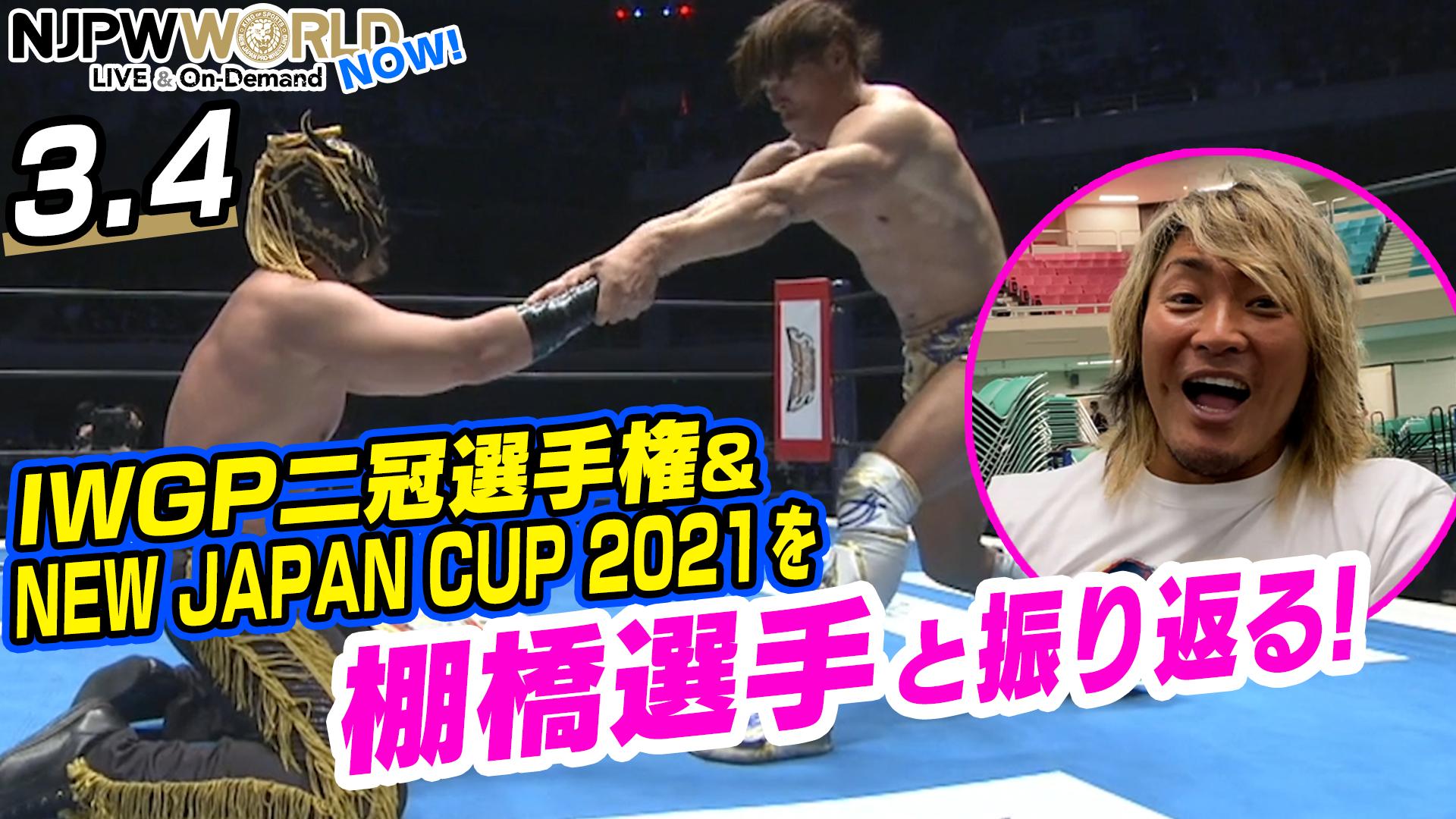 《IWGP二冠選手権》飯伏 vs デスペラード戦を棚橋選手と振り返る‼️ NJPWWORLD NOW!