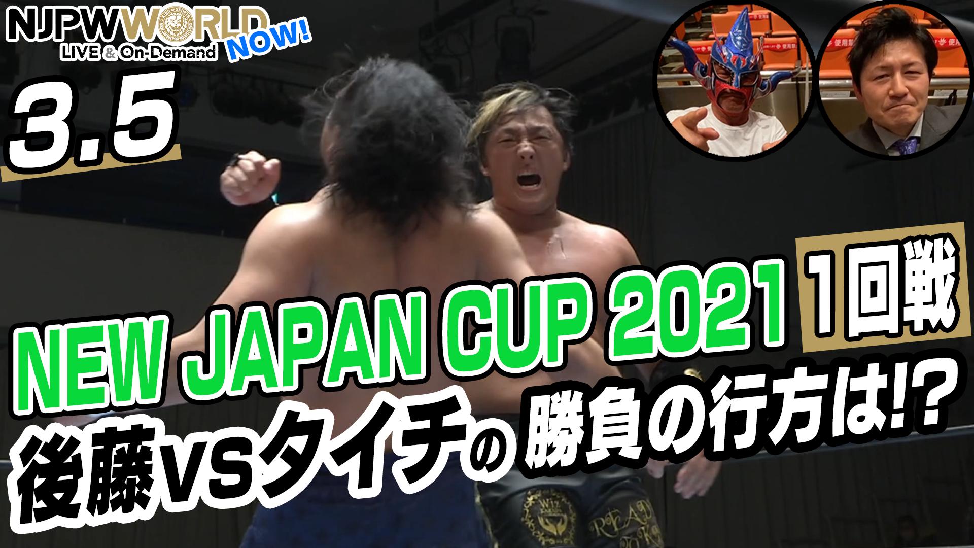 3/5【NEW JAPAN CUP 2021】1回戦 後藤vsタイチの勝負の行方は⁉️【NJPWWORLD NOW!】