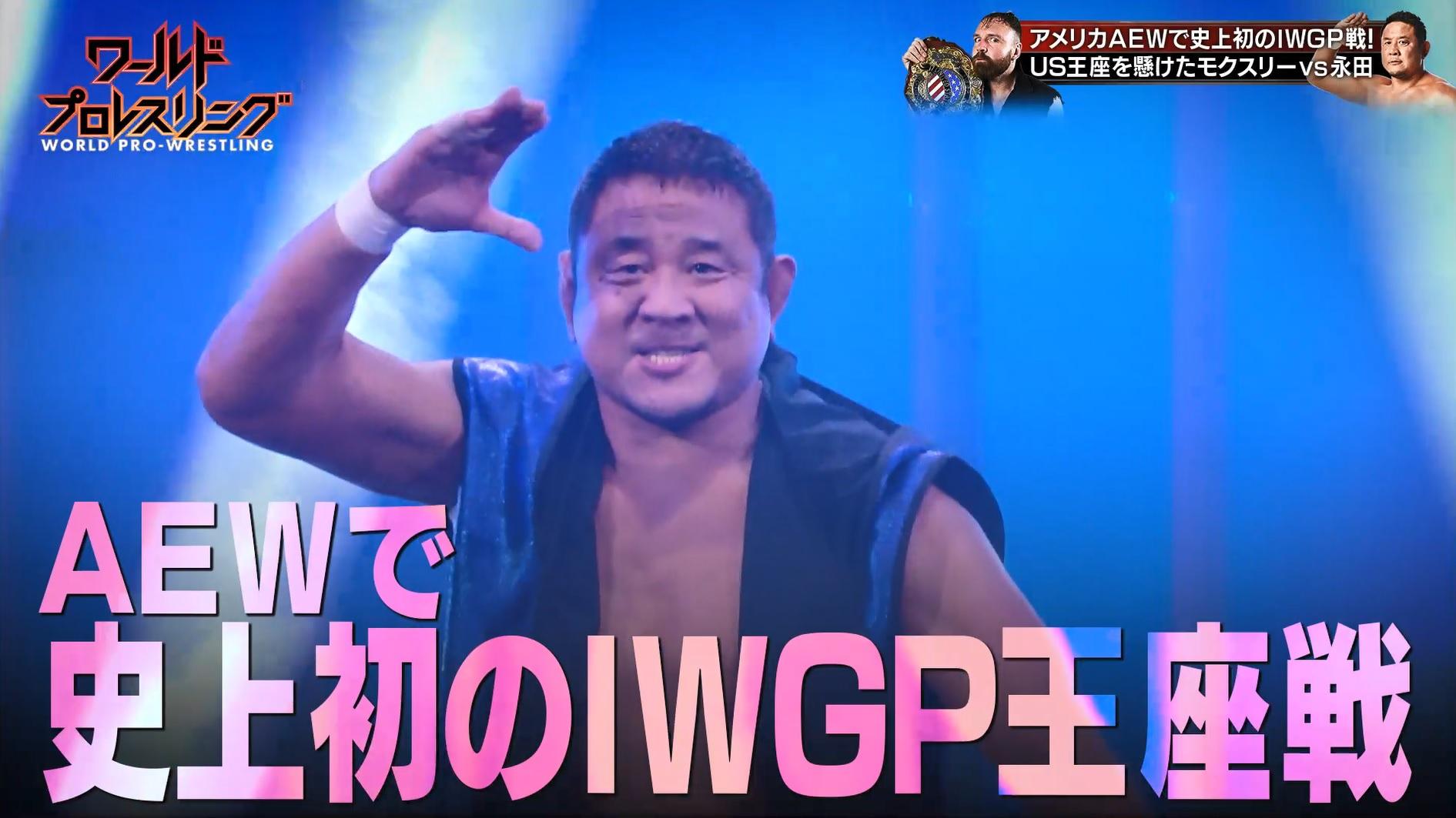 【歴史的一戦!】米国ファン熱狂!AEWリングで史上初のIWGP王座戦!王者モクスリー vs 永田裕志