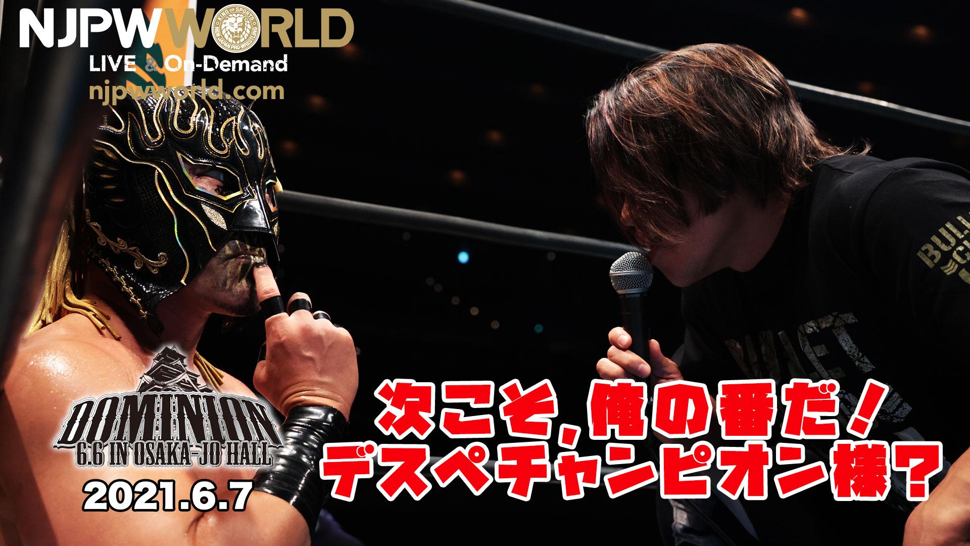 「次こそ、俺の番だ!」石森&ファンタズモが、Jr.シングルとJr.タッグに挑戦表明!