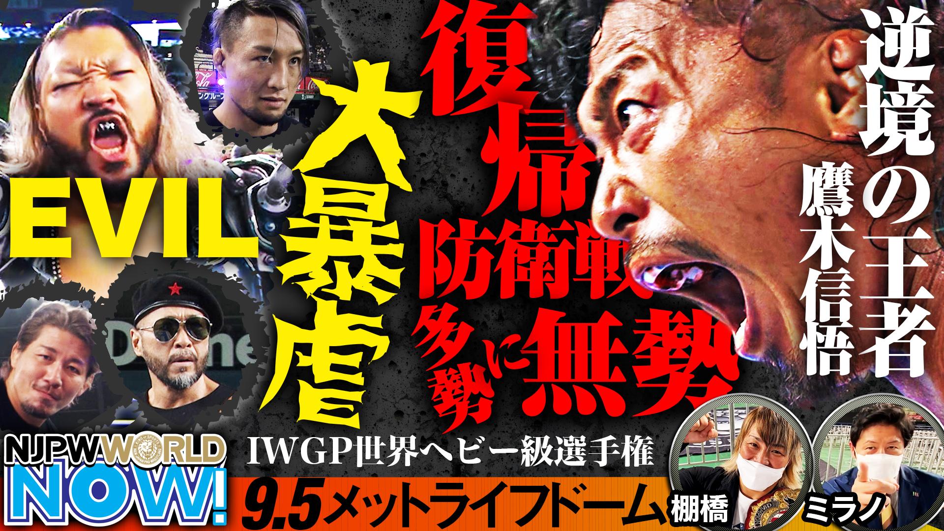 【IWGP世界ヘビー戦】メットライフドーム大会2日目を棚橋&ミラノが振り返る❗️