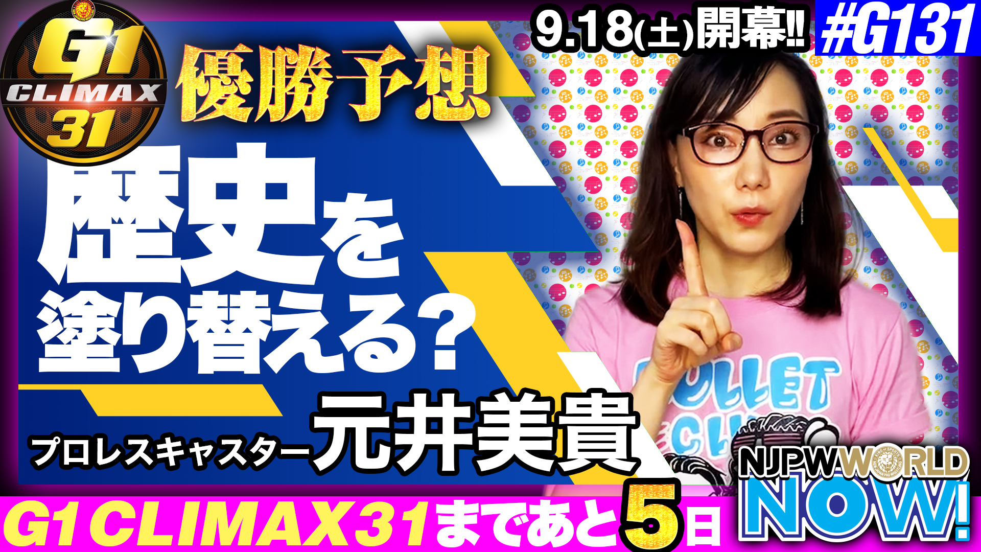 【あと5日】今年のG1は歴史を塗り替える!?元井さんが注目試合&優勝を大予想!