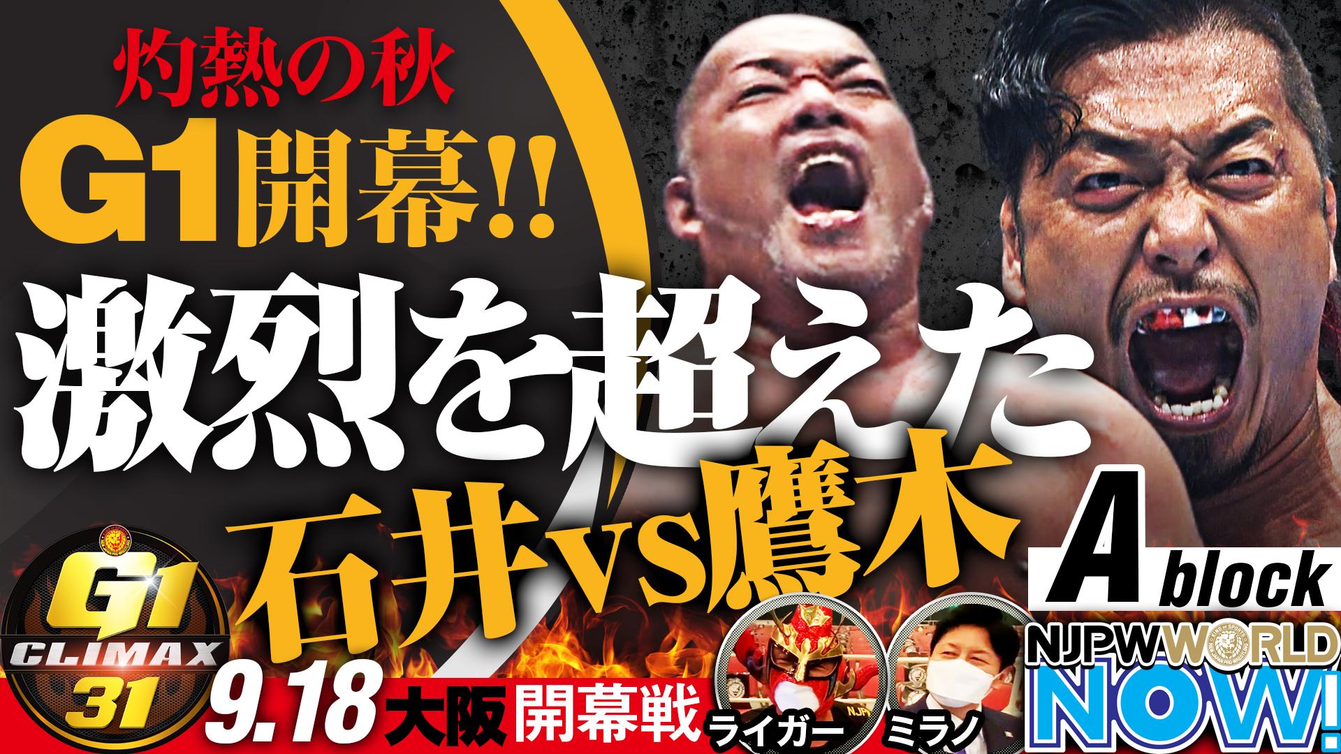 『G1 CLIMAX 31』開幕❗️大阪大会1日目をライガー&ミラノが徹底解説‼️