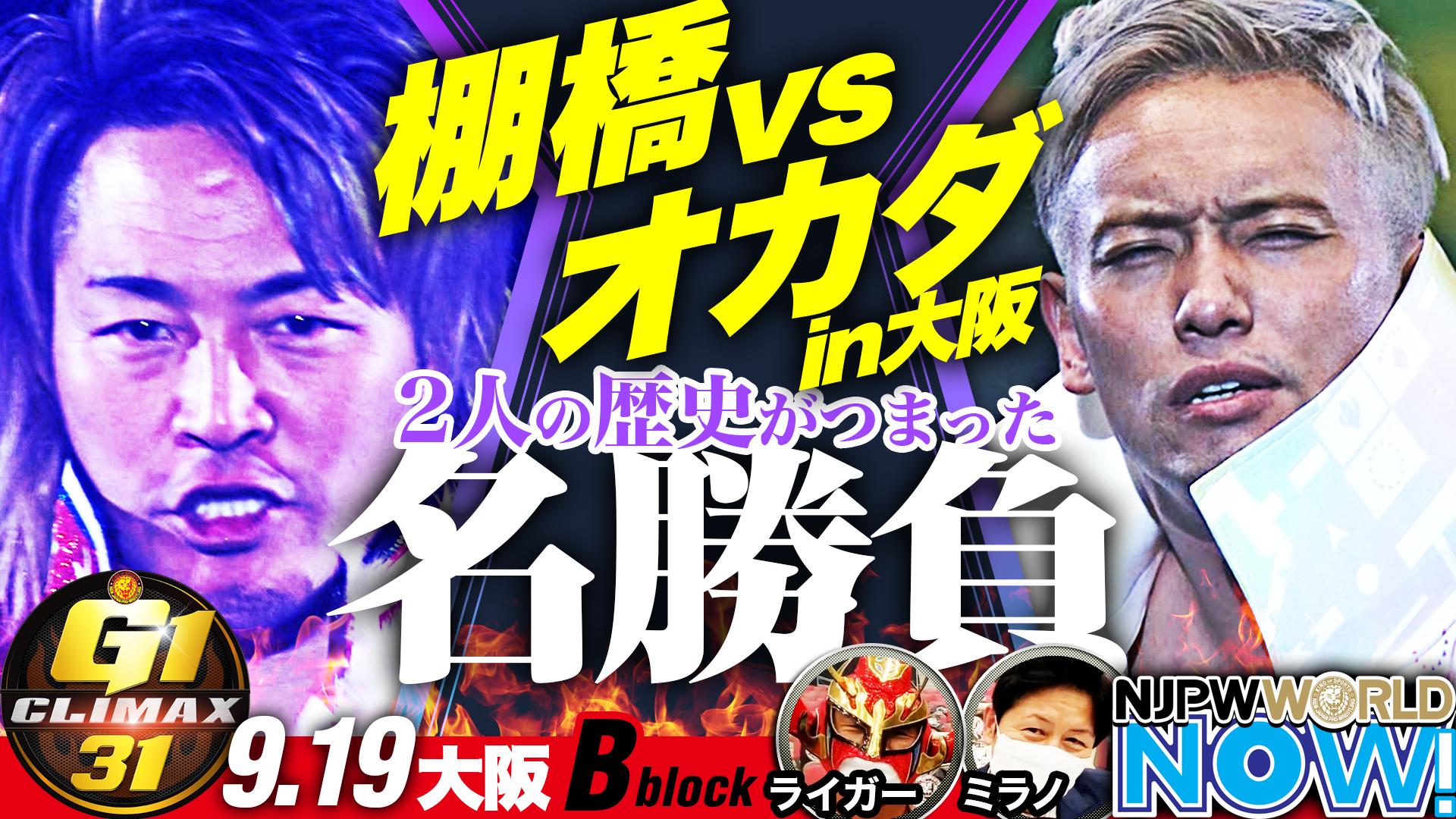『G1 CLIMAX 31』大阪大会2日目❗️ライガー&ミラノが徹底解説‼️