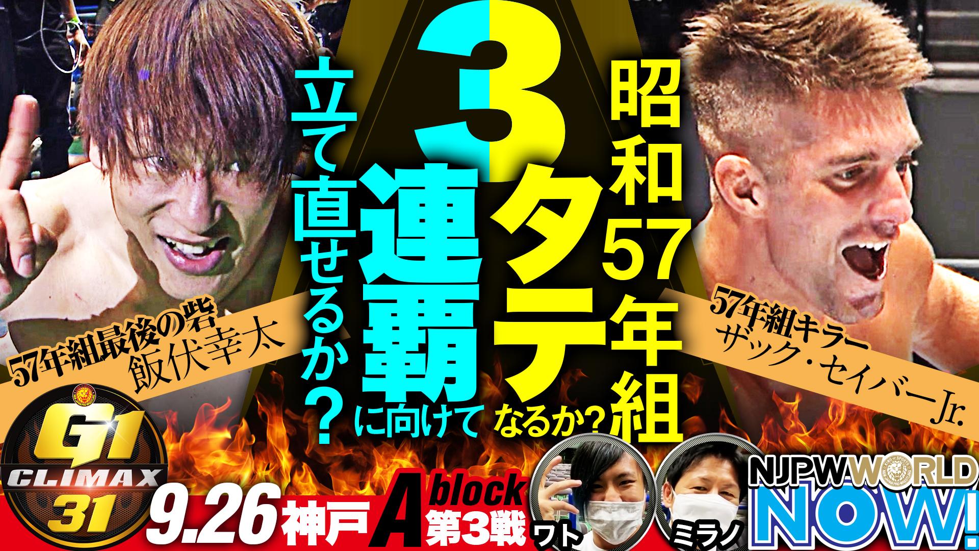 『G1神戸大会』メインは、飯伏vsザック❗️ワト&ミラノが徹底解説‼️