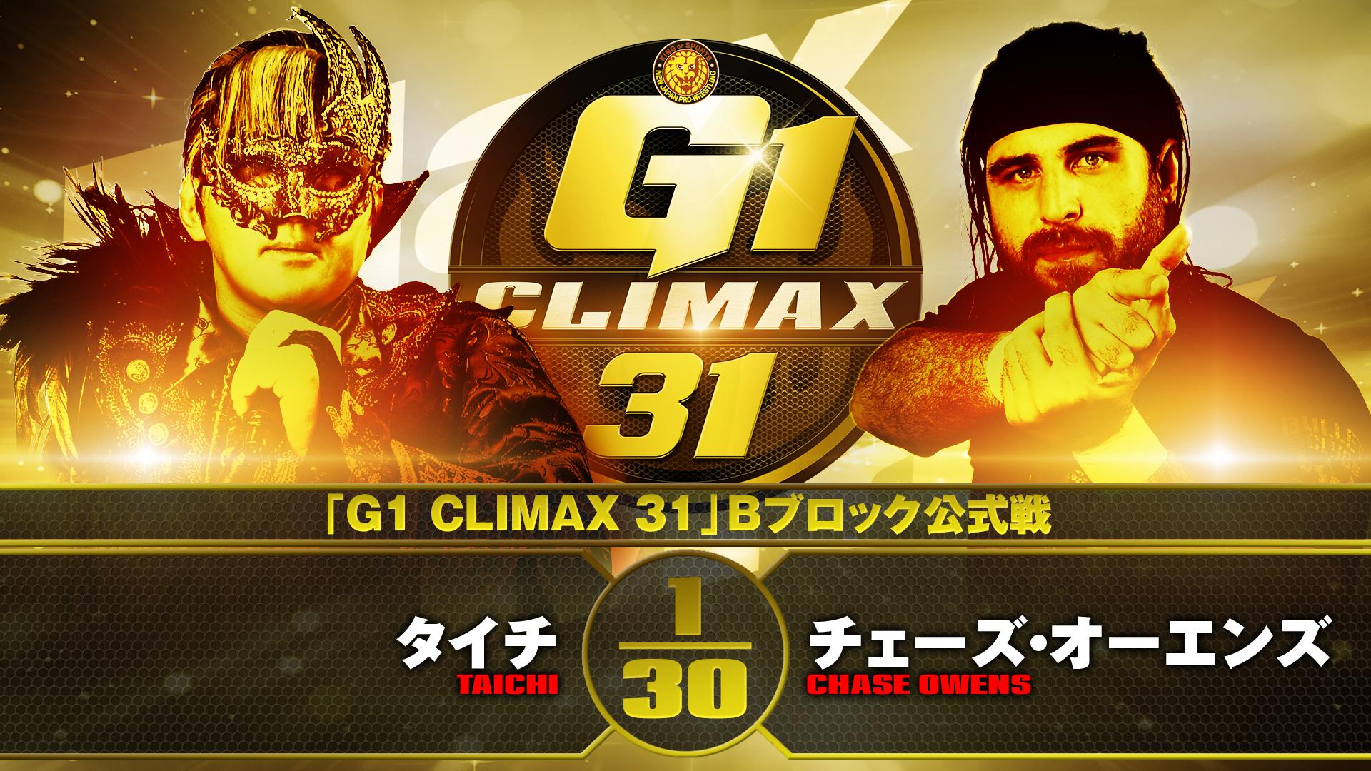 【第2試合】結果速報!新日本プロレス 2021年10月14日『G1 CLIMAX 31』