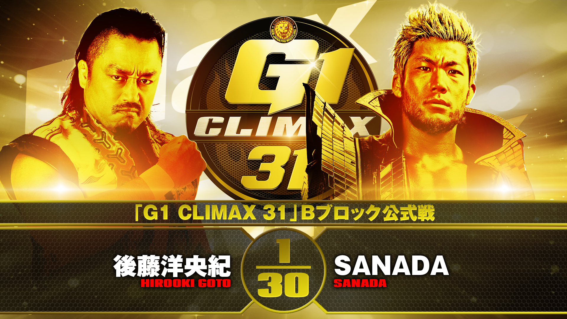 【第3試合】結果速報!新日本プロレス 2021年10月14日『G1 CLIMAX 31』