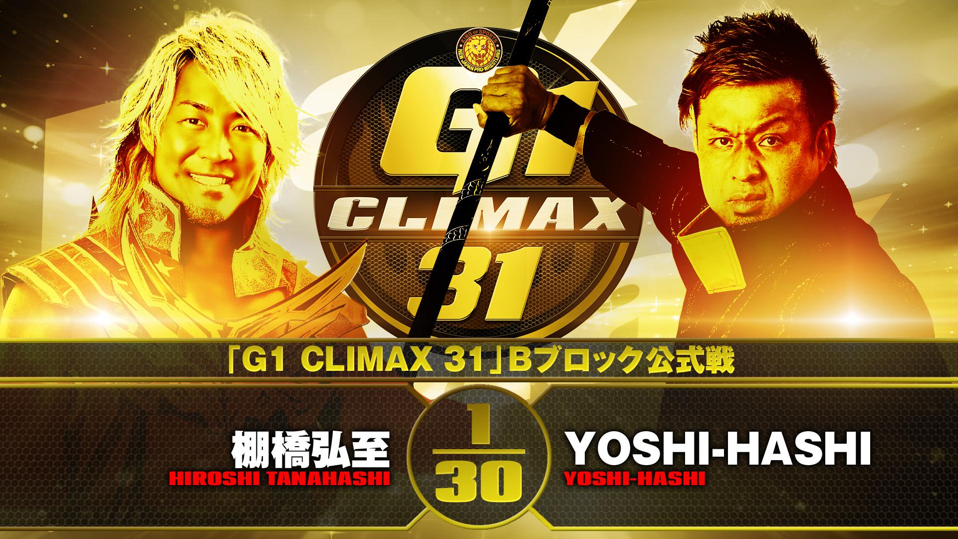 【第4試合】結果速報!新日本プロレス 2021年10月14日『G1 CLIMAX 31』