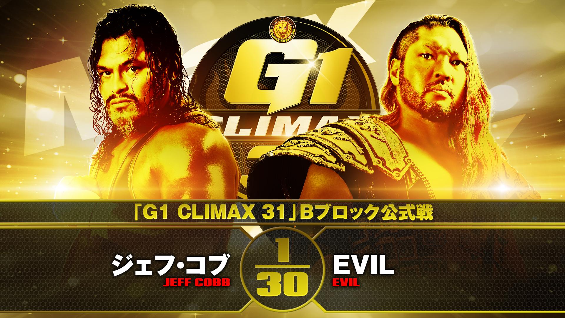 【第5試合】結果速報!新日本プロレス 2021年10月14日『G1 CLIMAX 31』