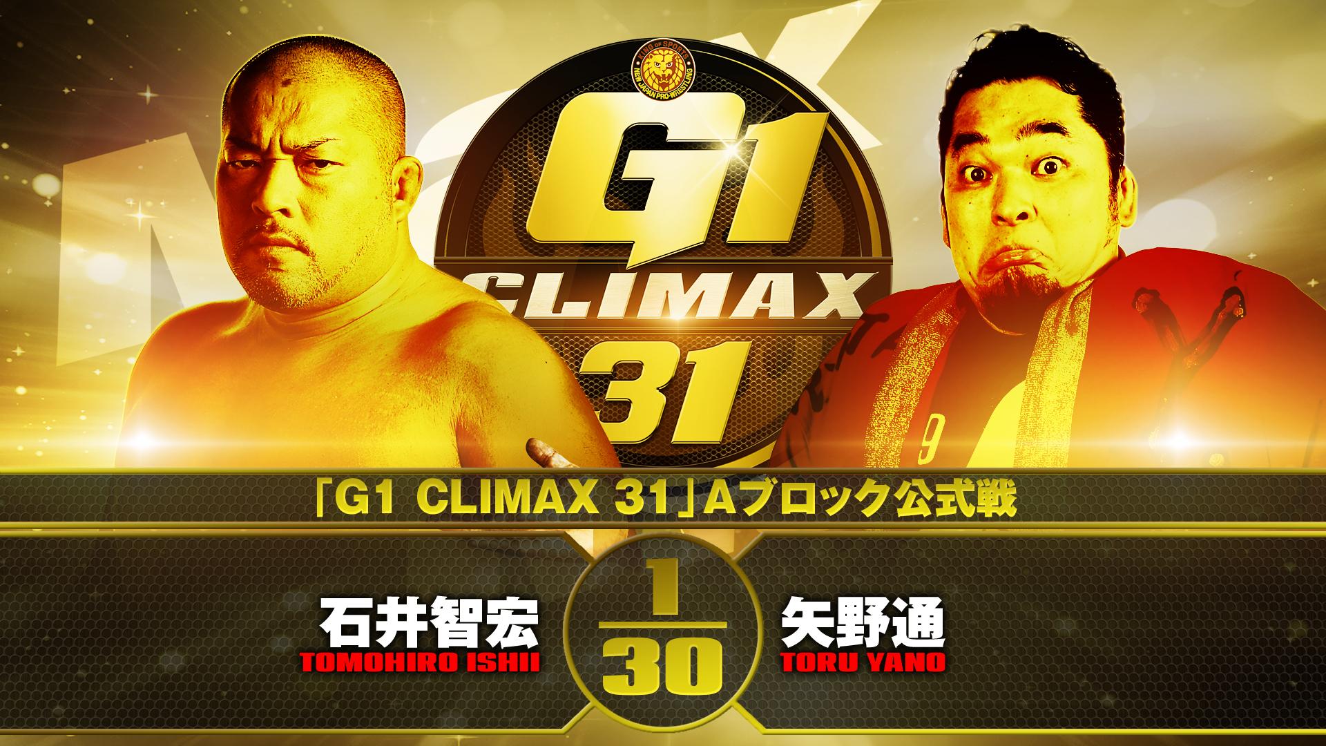 【第2試合】結果速報!新日本プロレス 2021年10月18日『G1 CLIMAX 31』