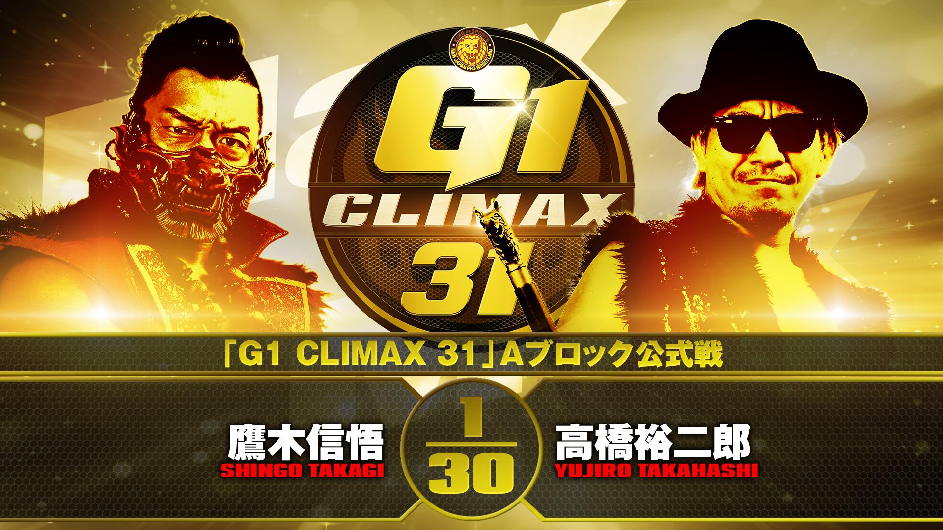 【第3試合】結果速報!新日本プロレス 2021年10月18日『G1 CLIMAX 31』