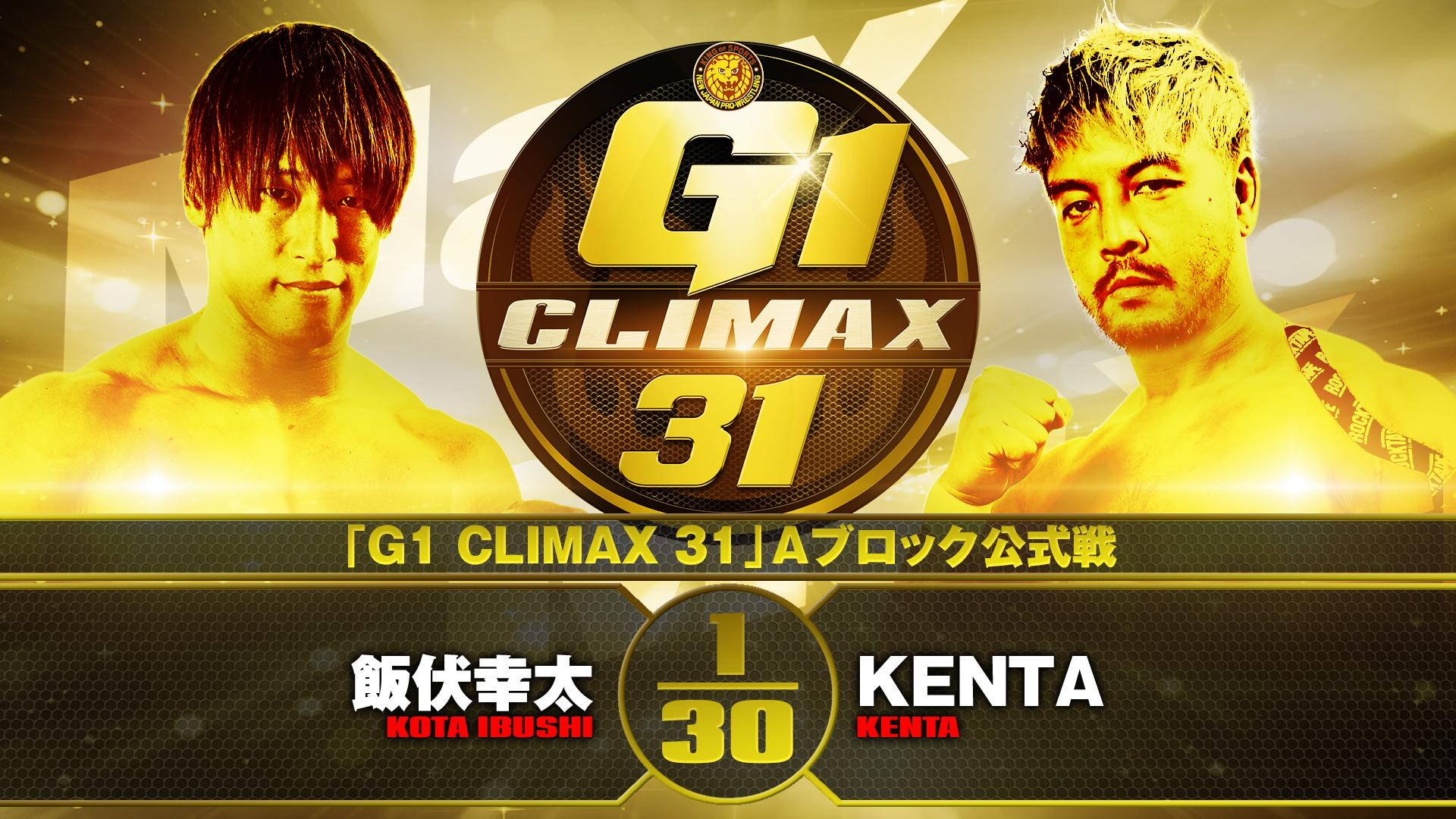 【第5試合】結果速報!新日本プロレス 2021年10月18日『G1 CLIMAX 31』