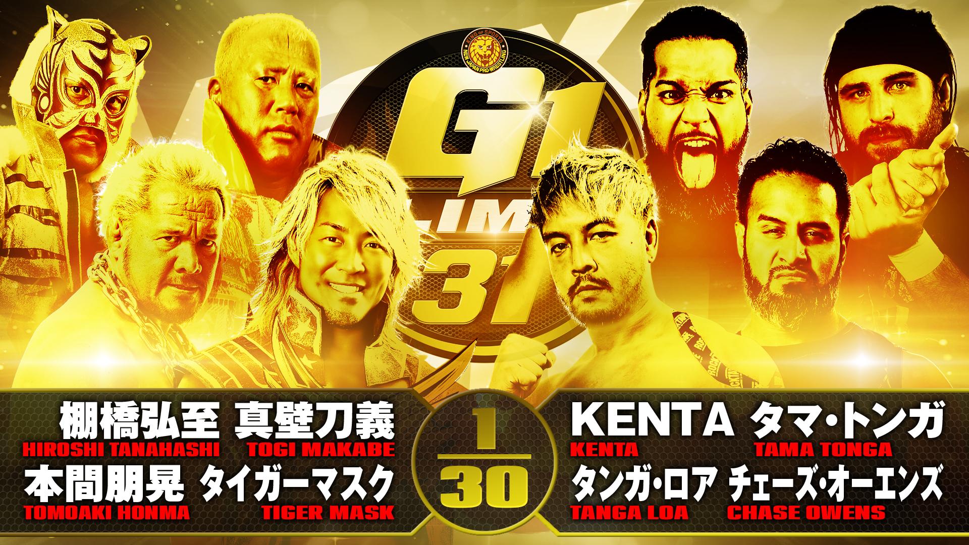 【第3試合】結果速報!新日本プロレス 2021年10月21日『G1 CLIMAX 31 FINAL』
