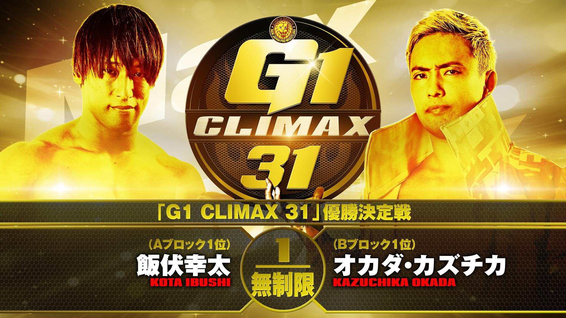 【第5試合】結果速報!新日本プロレス 2021年10月21日『G1 CLIMAX 31 FINAL』