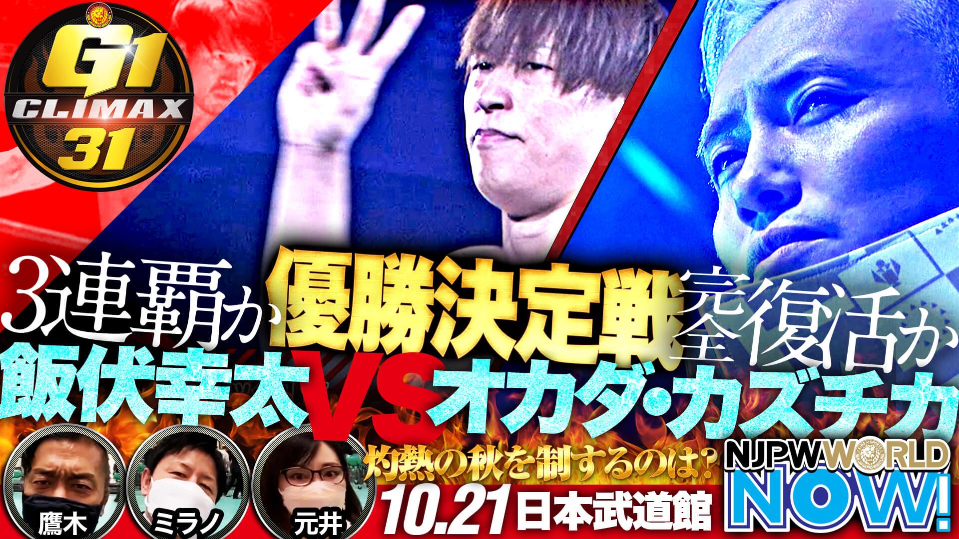 G1優勝決定戦❗️飯伏幸太vsオカダ・カズチカ❗️鷹木&元井&ミラノが解説‼️