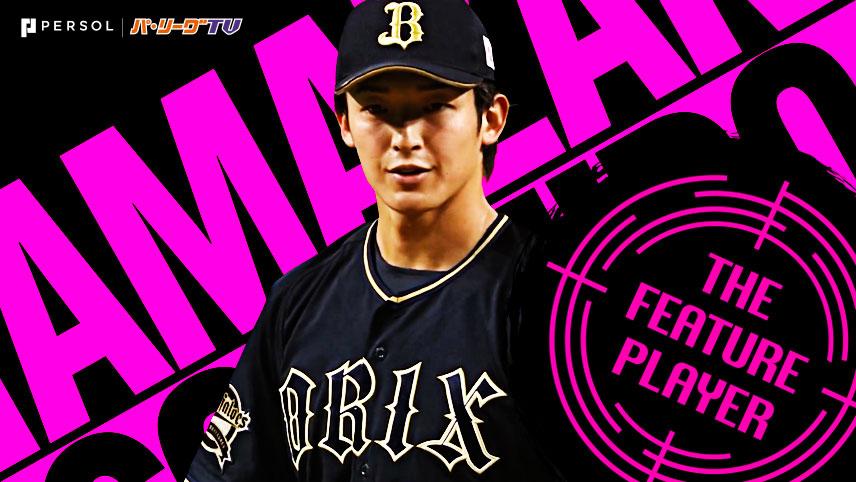 山崎颯一郎 重圧かかるマウンドで『6回2安打無失点の好投で今季2勝目』《THE FEATURE PLAYER》