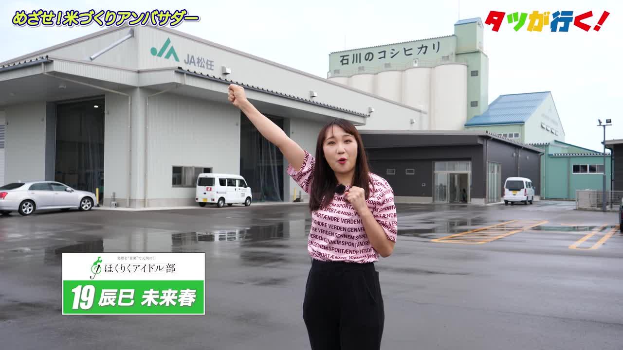 JA松任×ツエーゲン金沢「第4回目指せ米づくりアンバサダー」