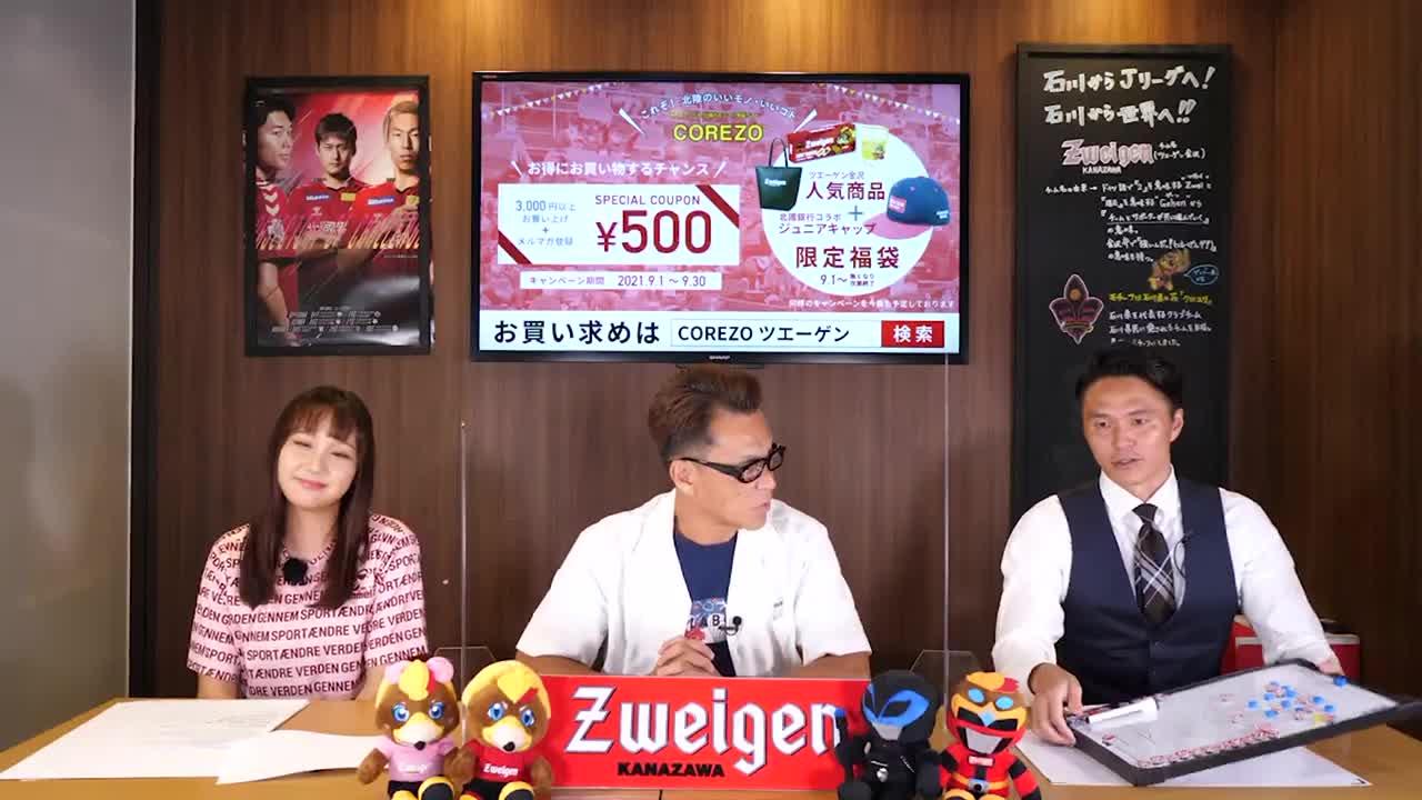 【金沢vs松本】ツジオカイセツ:クラブアンバサダー辻尾真二が解説
