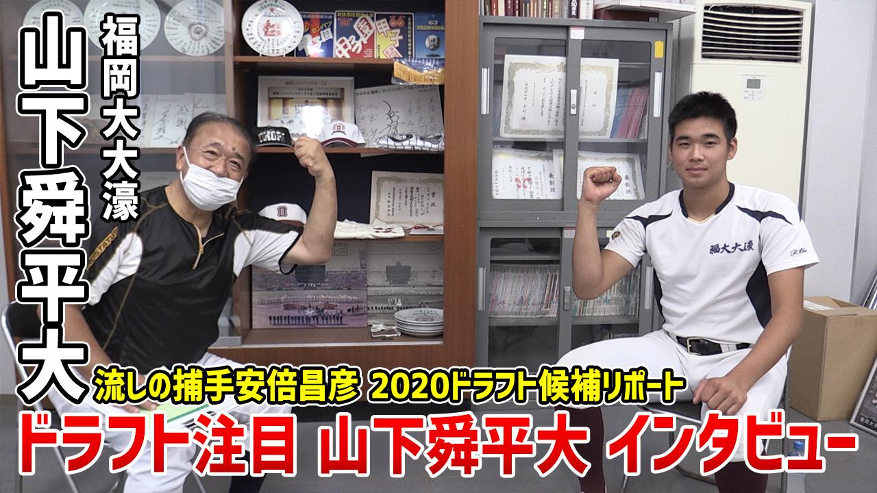【福岡大大濠 山下舜平大】直撃インタビュー|2020ドラフト候補リポート