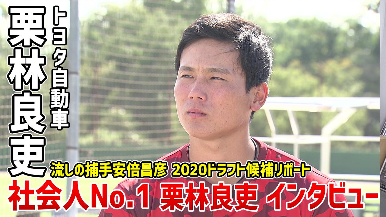 【トヨタ自動車 栗林良吏】直撃インタビュー|2020ドラフト候補リポート