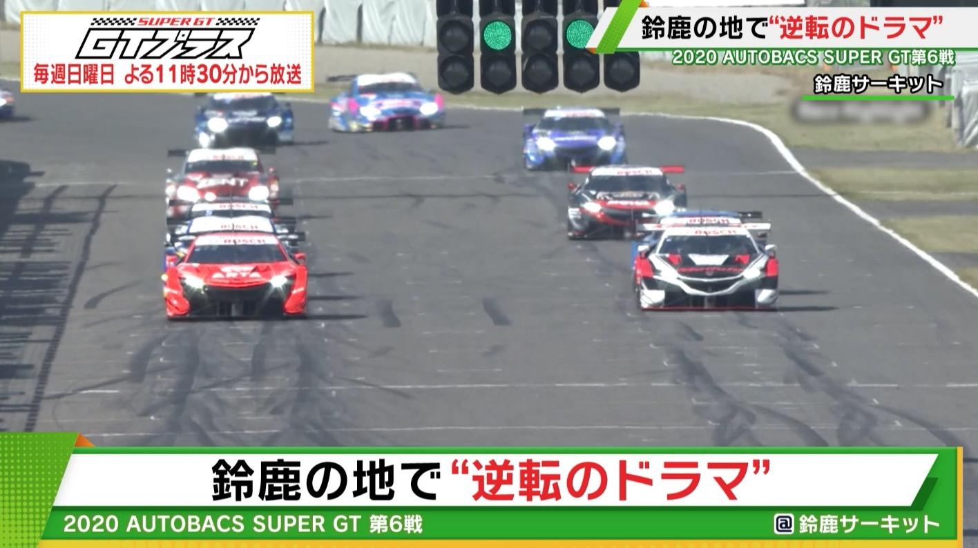 【スーパーGT】第6戦 逆転の嵐!MOTUL AUTECH GT-Rが最後尾からの優勝!