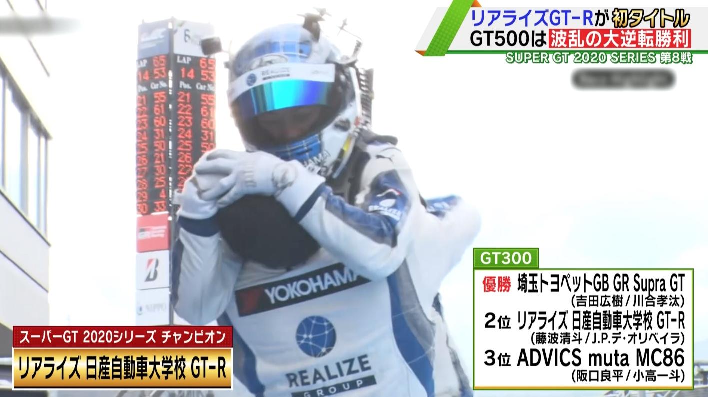 【スーパーGT】最終戦 トップがまさかのガス欠!レイブリックが大逆転勝利