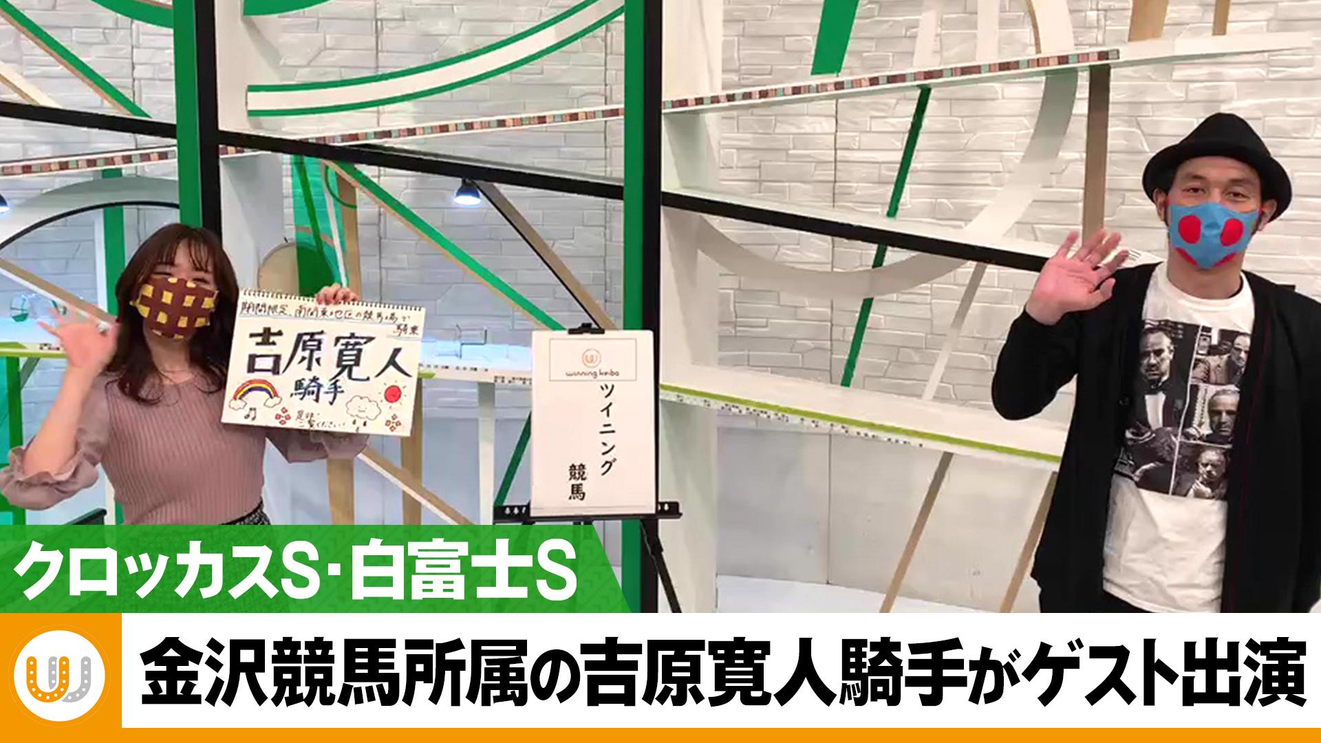 【白富士S】ゲストに金沢競馬所属の吉原寛人騎手をお迎え!  ウイニング競馬 2021年1月30日