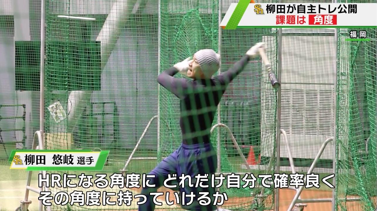【ソフトバンク】柳田悠岐 自主トレ公開!課題は「打球の角度」