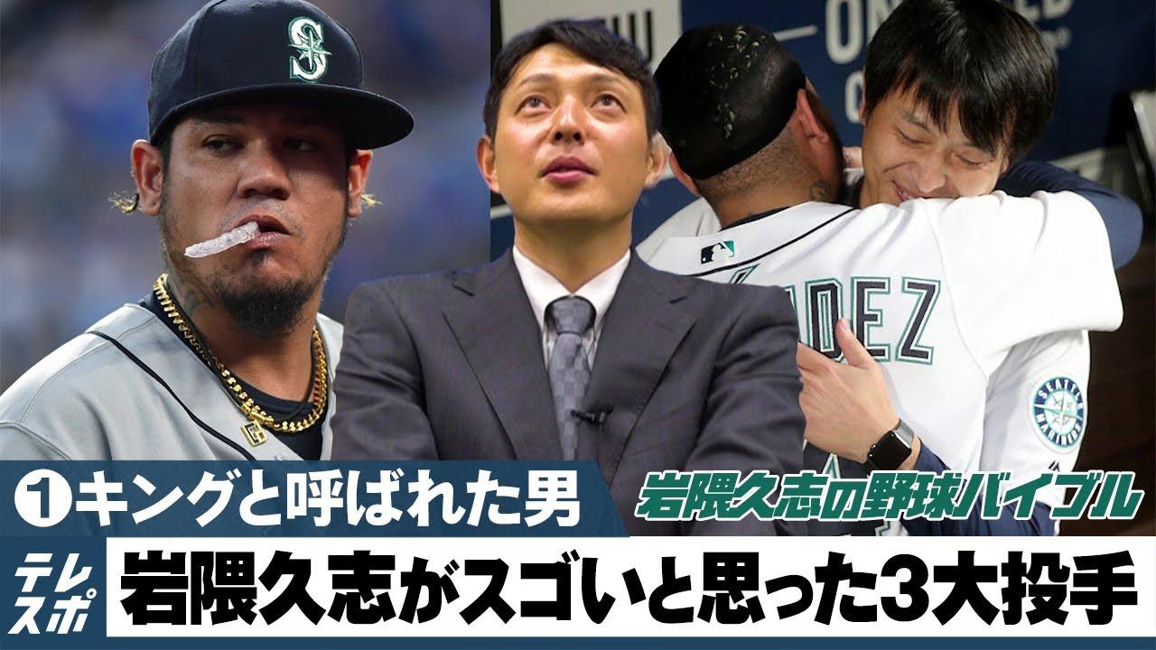 岩隈久志 野球人生でスゴいと思った3大投手(1)伝説のキング【岩隈久志の野球バイブル】
