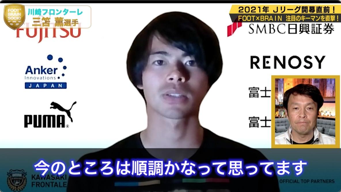 【川崎フロンターレ】J1開幕!三笘薫を直撃!|FOOT×BRAIN 福田正博のキャンプリポート
