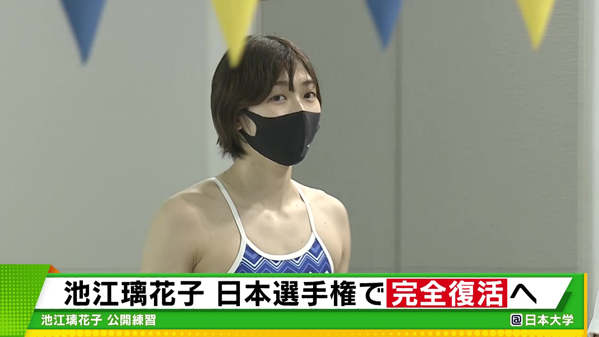 池江璃花子 日本選手権で完全復活へ「とにかく楽しむという気持ちで泳ぎたい」