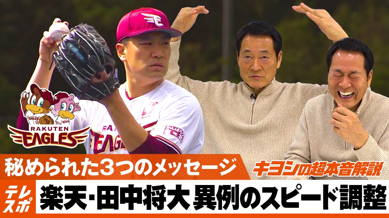田中将大が示した3つのメッセージ【キヨシの超本音解説】