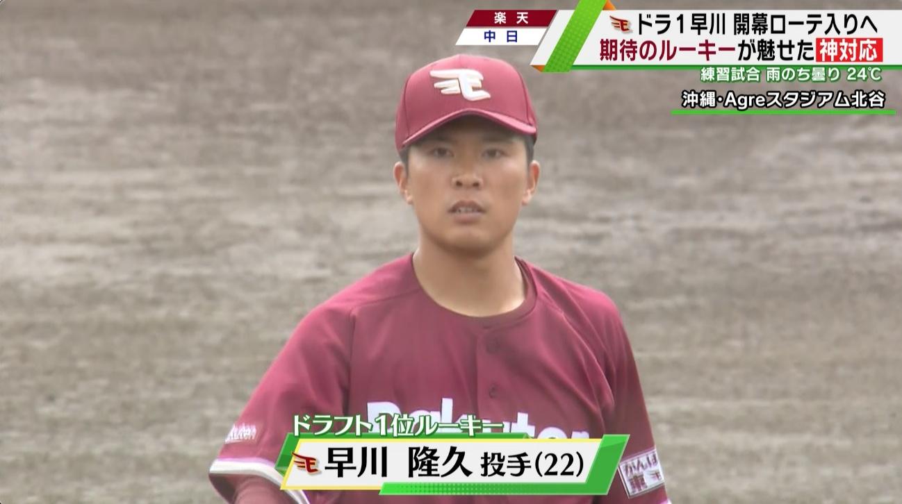 【楽天】ドラ1・早川隆久 開幕ローテ入りへ「開幕までにローボールで追い込んでいけるようにやっていければ大丈夫」<中日×楽天>