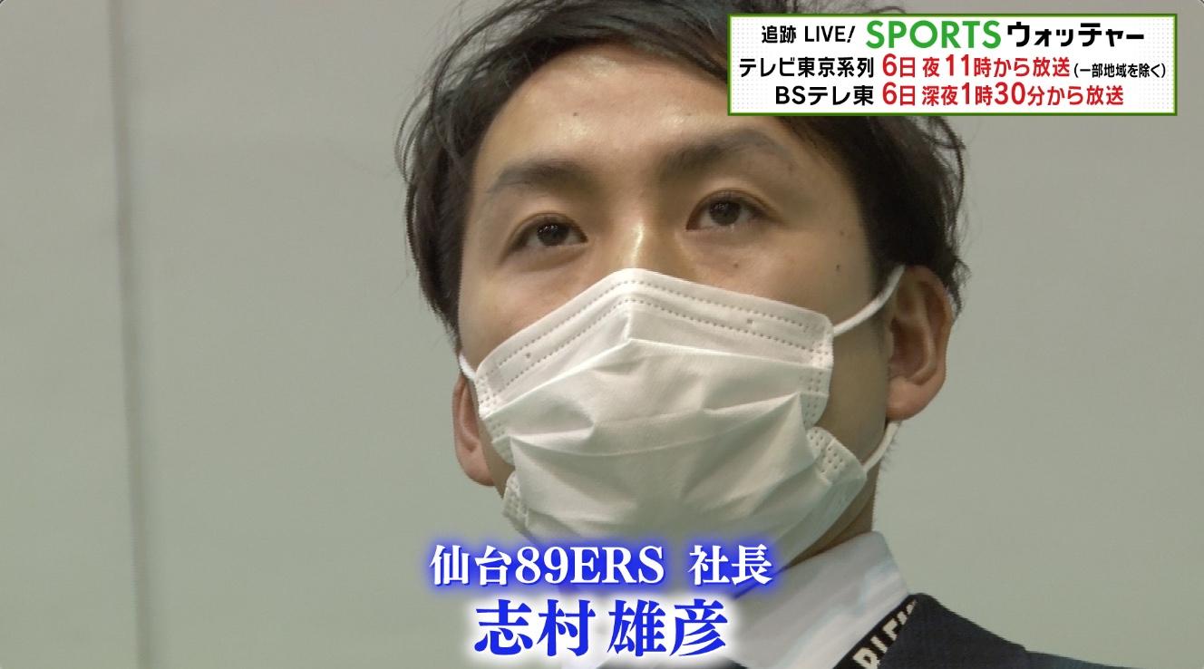 バスケットボール・仙台89ERS 志村雄彦社長 東北への想いに迫る/Humanウォッチャー