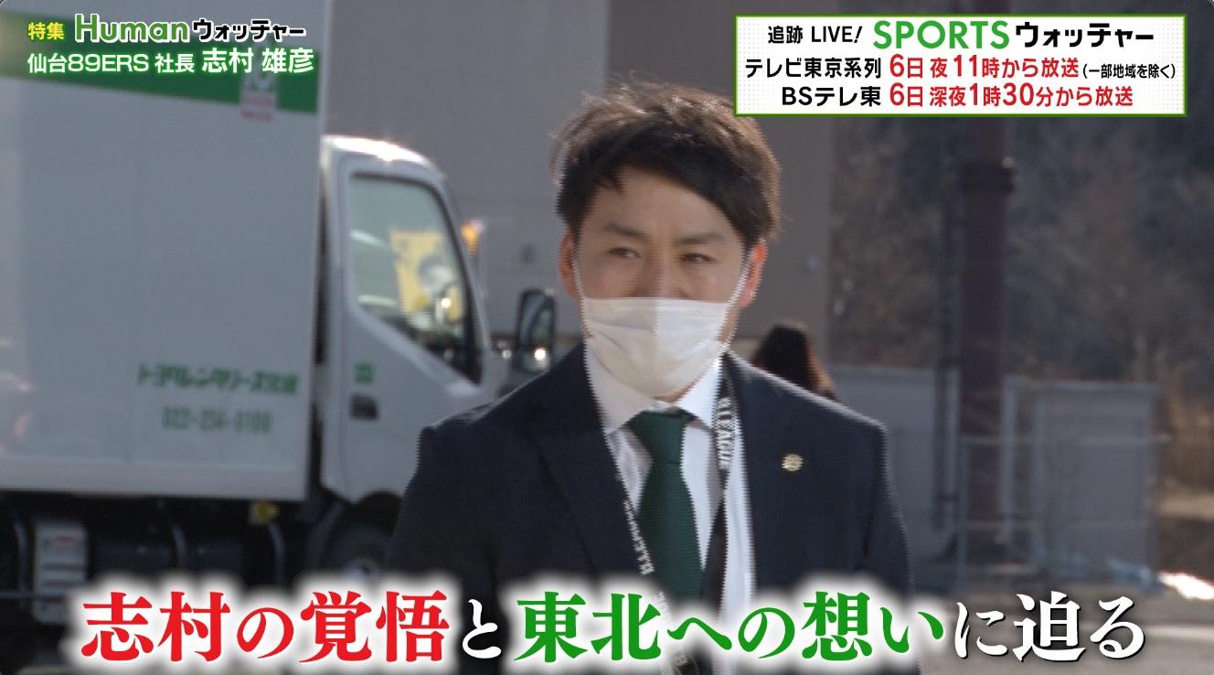 バスケットボール・仙台89ERS 志村雄彦社長の覚悟!/Humanウォッチャー