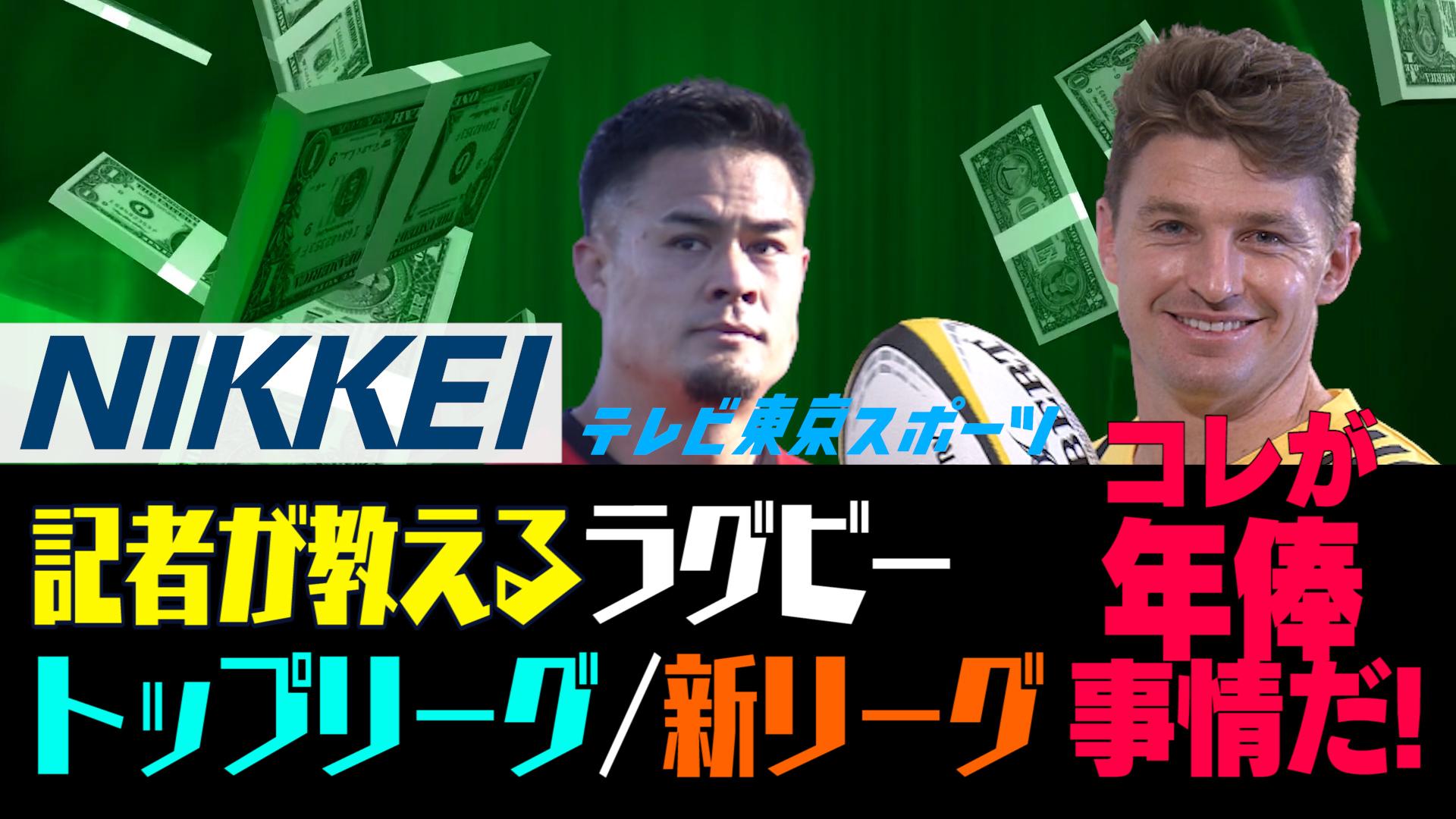 【スター選手の年俸事情も】日本経済新聞社ラグビー担当が教える!トップリーグと新リーグ!