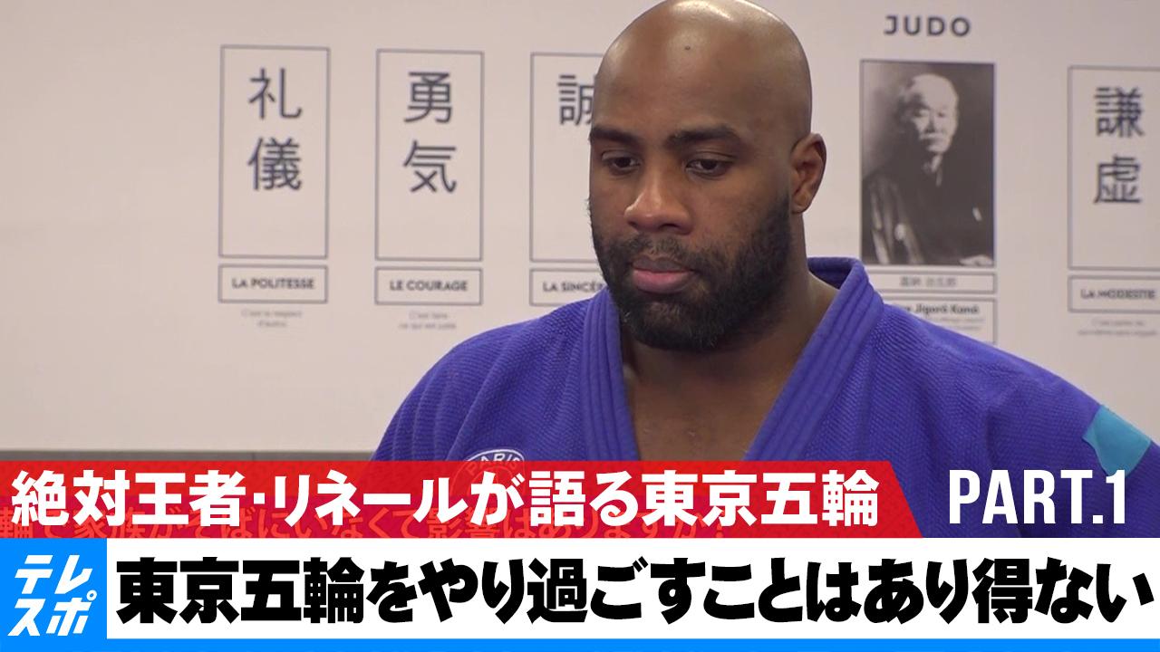 柔道界の絶対王者・リネールが語る東京五輪「東京五輪をやり過ごすことなんて僕にはあり得ない」