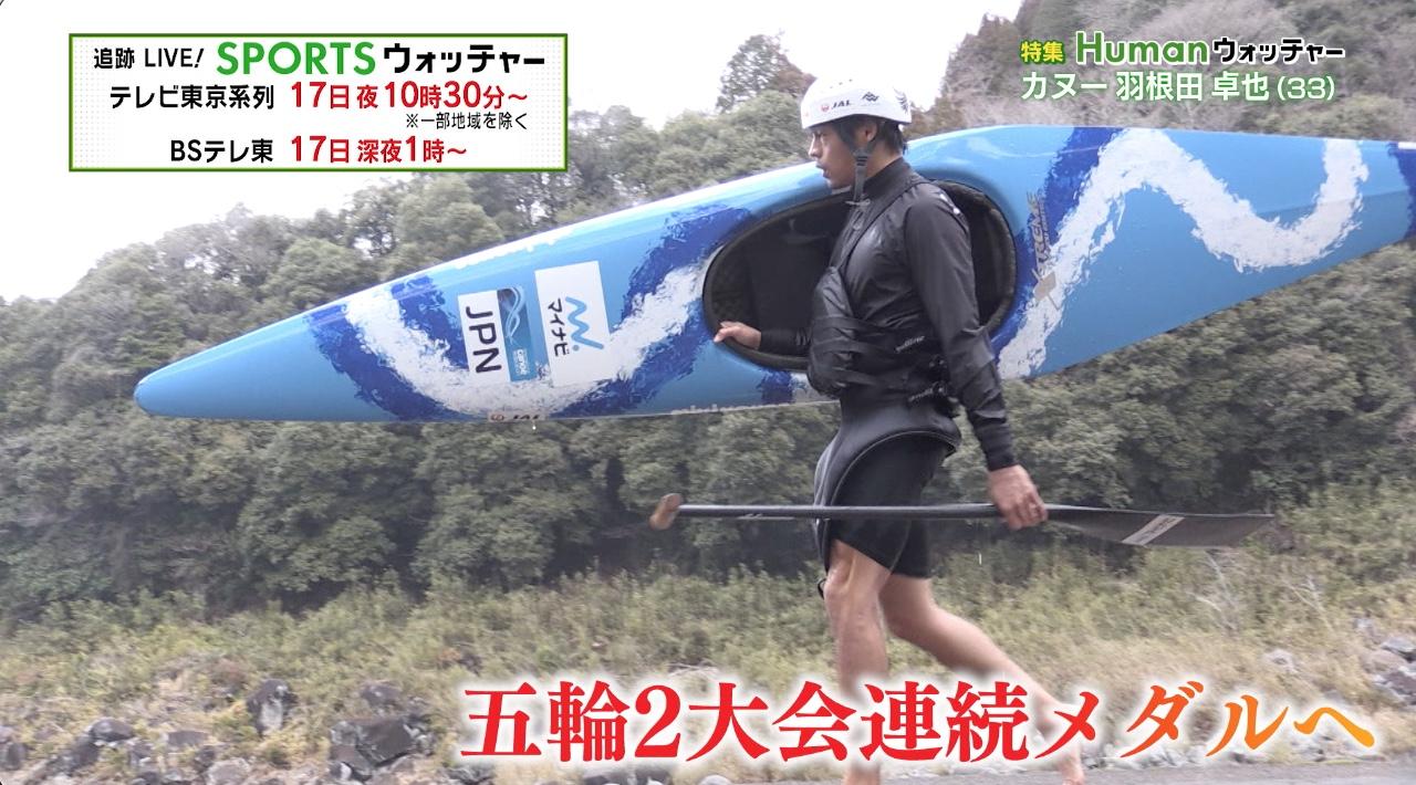 カヌー・羽根田卓也 五輪2大会連続のメダルへ、挑戦の日々に密着/Humanウォッチャー