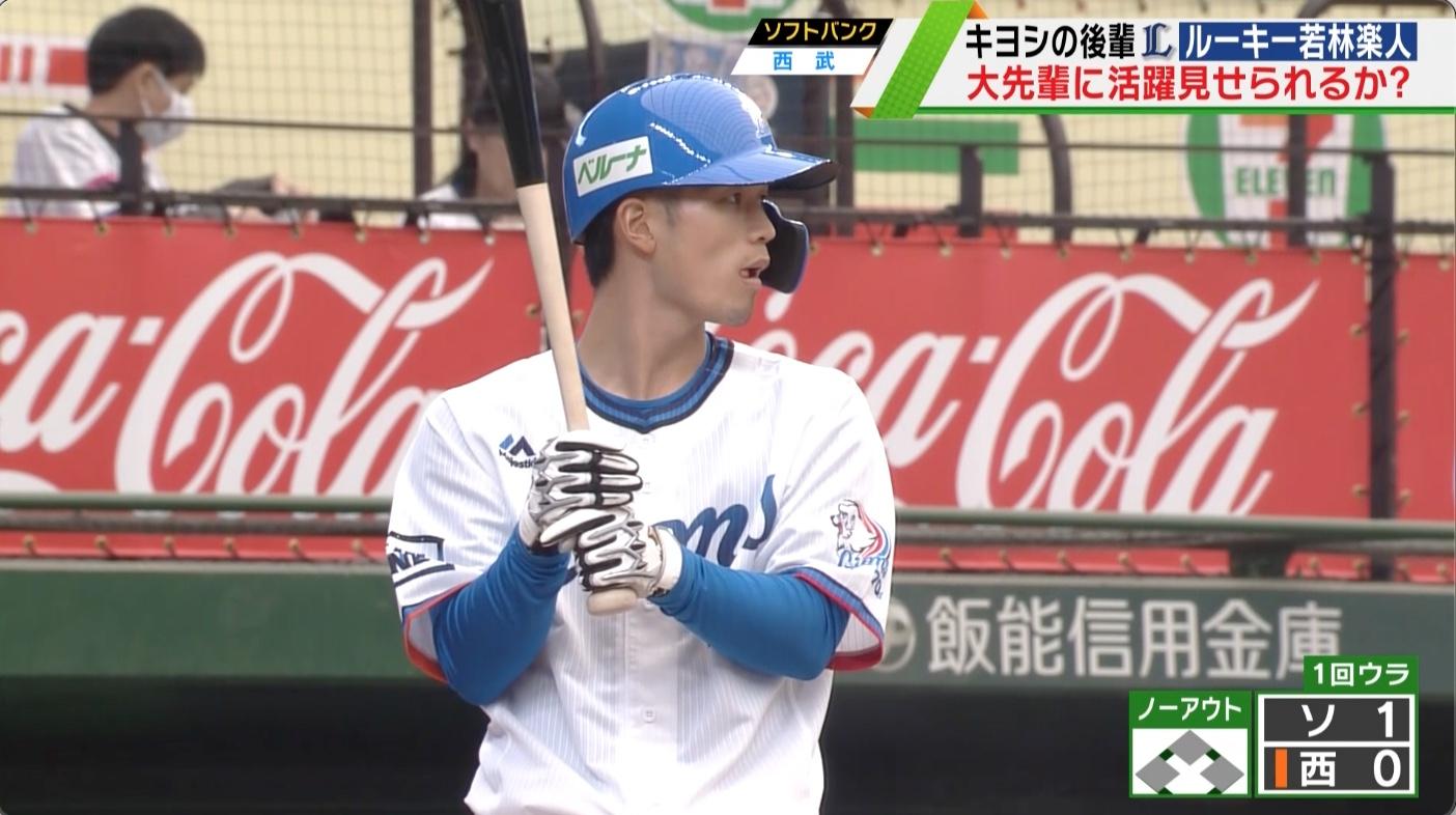 【西武】ルーキー・若林楽人 2安打1盗塁の活躍!<西武×ソフトバンク>