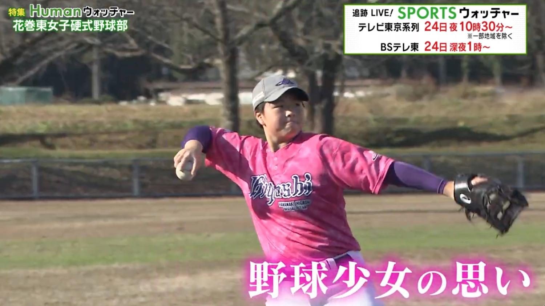 花巻東女子硬式野球部 部員13人からのスタート!青春の日々を追う/Humanウォッチャー