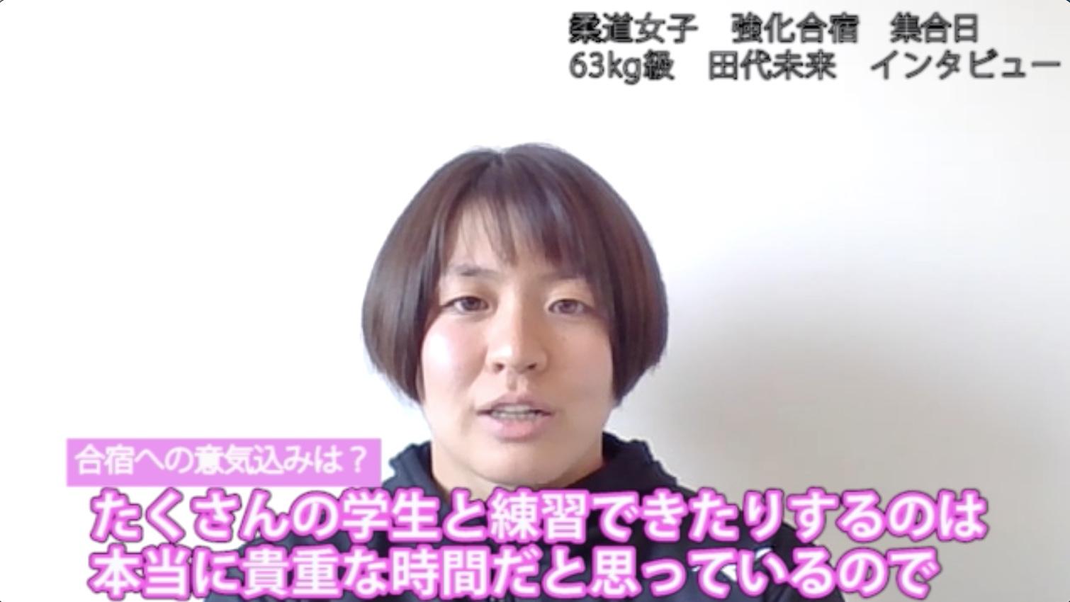 【柔道】五輪代表合宿スタート 田代未来「粘り強く戦い切る」