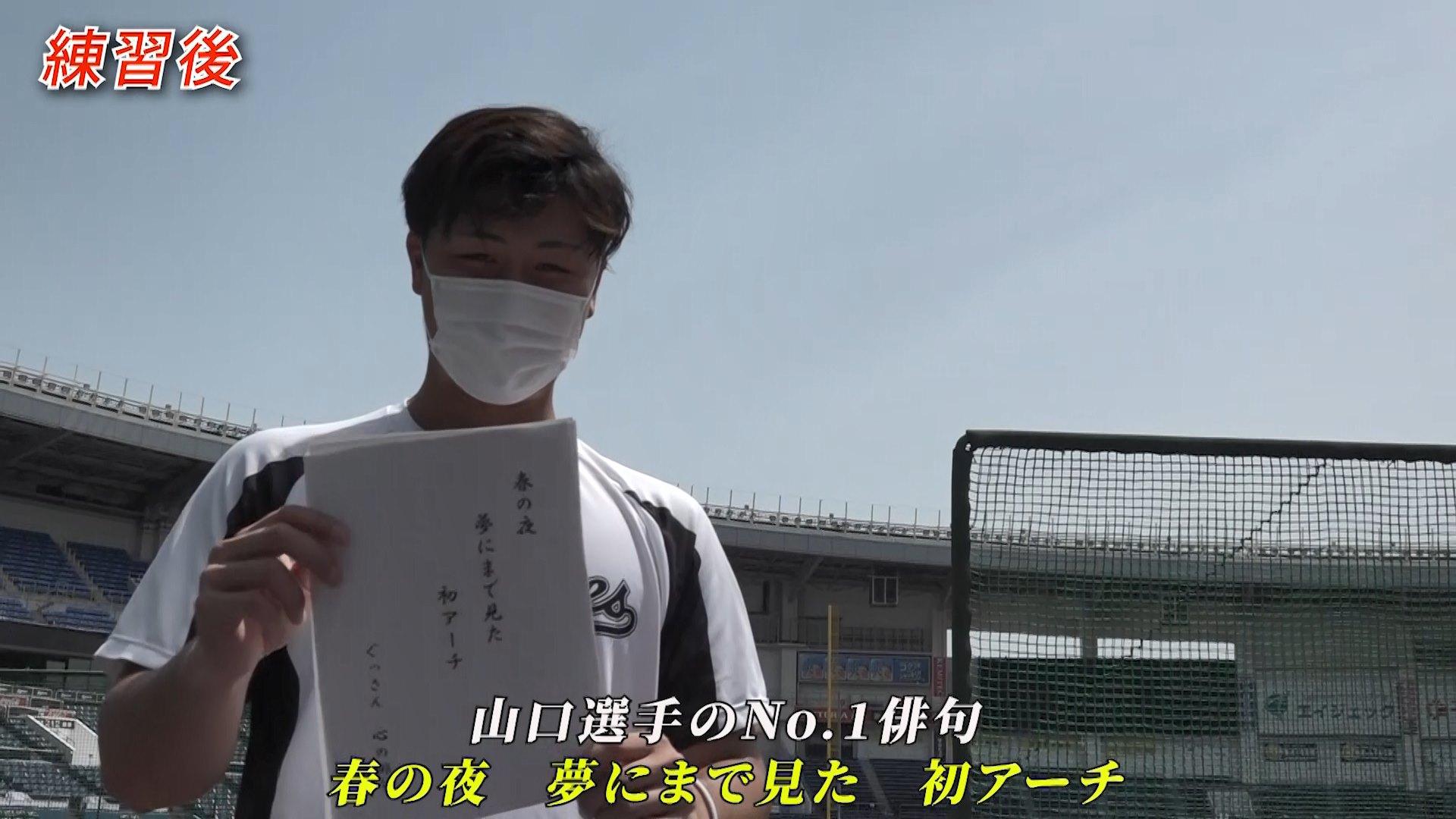 【ロッテ】球界の俳人!山口航輝がこれまでの俳句からNo.1を選びます!
